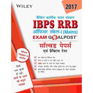 Wiley\'s IBPS RRB Officers Scale-1 (Mains) Exam Goalpost, Solved Papers and Practice Tests, in Hindi
