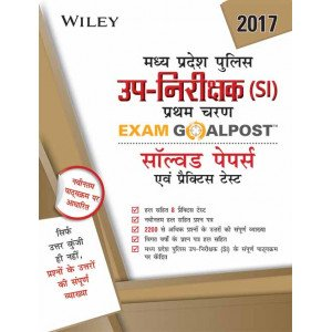 Wiley\'s Madhya Pradesh Police SI Exam Goalpost Solved Papers & Practice Tests, in Hindi