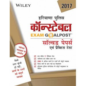 Wiley\'s Haryana Police Constable Exam Goalpost Solved Papers and Practice Tests, in Hindi