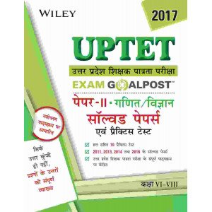Wiley\'s UPTET Exam Goalpost Paper II Maths / Science, Solved Papers and Practice Tests, in Hindi