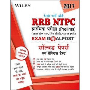 Wiley\'s RRB NTPC (Prelims) Exam Goalpost Solved Papers and Practice Tests, in Hindi