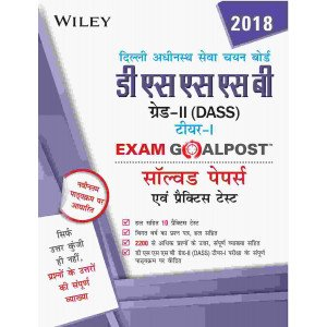 Wiley\'s DSSSB Grade-II (DASS) Tier-1 Exam Goalpost Solved Papers and Practice Tests, in Hindi