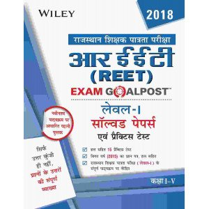 Wiley\'s REET Exam Goalpost, Level-I,  Solved Papers and Practice Tests, in Hindi