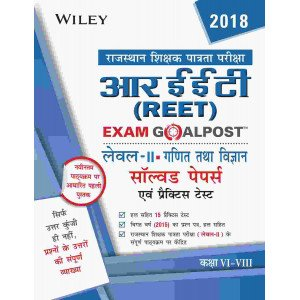 Wiley\'s REET Exam Goalpost, Maths & Science Level-2, Solved Papers and Practice Tests, in Hindi