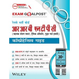 Wiley\'s RRB NTPC Exam Goalpost Comprehensive Guide, in Hindi
