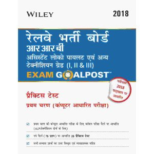 Wiley\'s RRB Assistant Loco Pilot & Other Technician Grades (I, II & III) Exam Goalpost Practice Tests for First Stage Computer Based Test, in Hindi