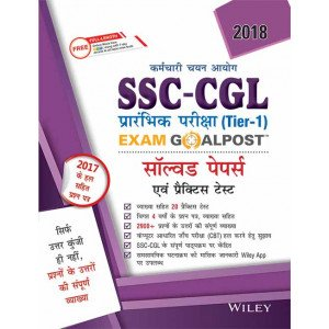 Wiley\'s SSC - CGL, Tier - 1, Exam Goalpost, Solved Papers & Practice Tests, 2018, in Hindi