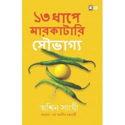 13 DHAPE MARKATARI SOUVGYA (13 STEPS TO BLOODY GOOD LUCK - BENGALI)