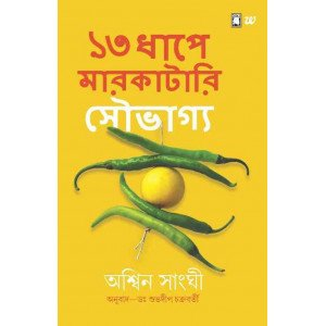 13 Dhape Markatari Souvgya:13 Steps To Bloody Good Luck (Bengali)