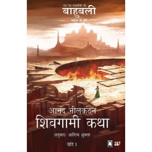 SHIVAGAMI KATHA  BAHUBALI  KHANDA 1:THE RISE OF SIVAGAMI  HINDI