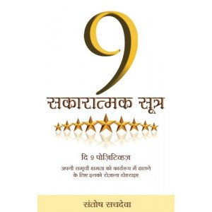 9 Sakaratmak Sutra - The 9 Positives In Hindi