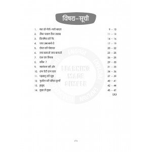 Oswaal NCERT Teachers & Parents Manual Class 4 Hindi Rimjhim Book