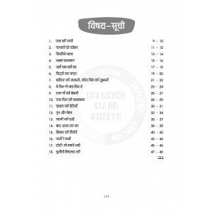Oswaal NCERT Teachers & Parents Manual Class 5 Hindi Rimjhim Book