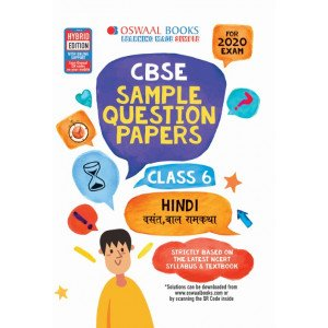 Oswaal CBSE Sample Question Papers Class 6 Hindi Book (For March 2020 Exam)