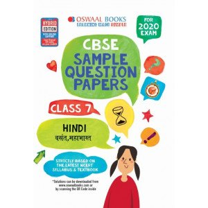 Oswaal CBSE Sample Question Papers Class 7 Hindi Book (For March 2020 Exam)