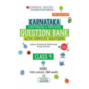 Oswaal Karnataka SSLC Question Bank Class 9 Hindi Third Language Book Chapterwise & Topicwise (For March 2020 Exam)