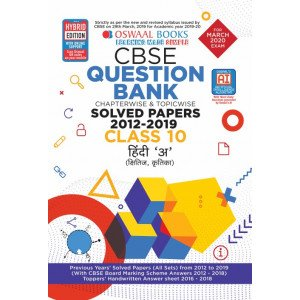 Oswaal CBSE Question Bank Class 10 Hindi A Book Chapterwise & Topicwise (For March 2020 Exam)