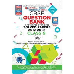 Oswaal CBSE Question Bank Class 9 Ganit Book Chapterwise & Topicwise Includes Objective Types & MCQ's (For March 2020 Exam)