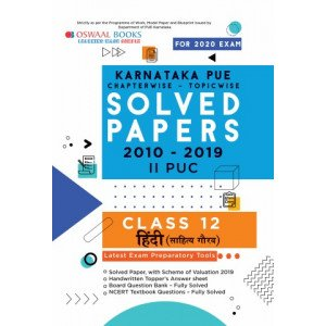 Oswaal Karnataka PUE Solved Papers II PUC Hindi Book Chapterwise & Topicwise (For March 2020 Exam)