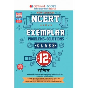 Oswaal NCERT Exemplar (Problems - Solutions) Class 12 Ganit Book (For March 2020 Exam)