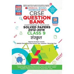 Oswaal CBSE Question Bank Class 9 Sanskrit Book Chapterwise & Topicwise Includes Objective Types & MCQ's (For March 2020 Exam)