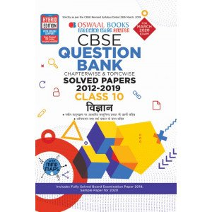 Oswaal CBSE Question Bank Class 10 Vigyan Book Chapterwise & Topicwise Includes Objective Types & MCQ's (For March 2020 Exam)