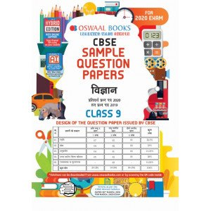 Oswaal CBSE Sample Question Paper Class 9 Vigyan Book (For March 2020 Exam)