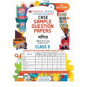 Oswaal CBSE Sample Question Paper Class 9 Ganit Book (For March 2020 Exam)
