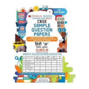 Oswaal CBSE Sample Question Paper Class 10 Hindi A Book (For March 2020 Exam)