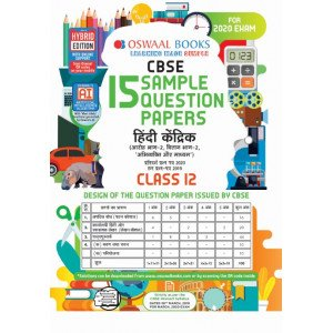 Oswaal CBSE Sample Question Paper Class 12 Hindi Core Book (For March 2020 Exam)