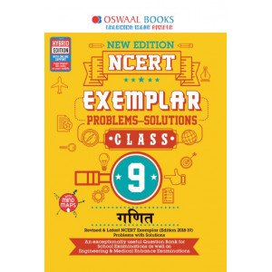 Oswaal NCERT Exemplar (Problems - Solutions) Class 9 Ganit Book (For March 2020 Exam)