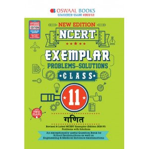 Oswaal NCERT Exemplar (Problems - Solutions) Class 11 Ganit Book (For March 2020 Exam)