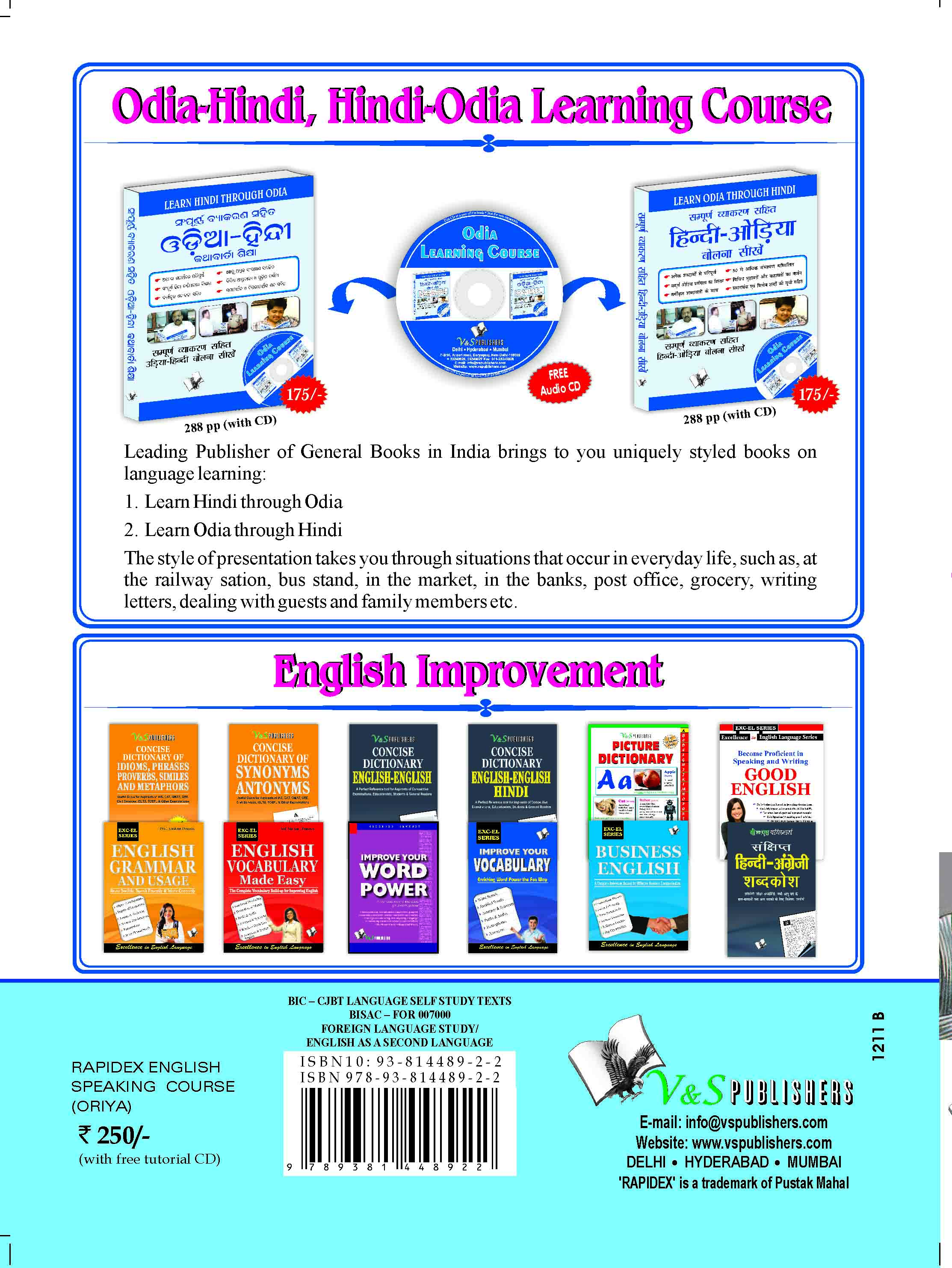 Rapidex English Speaking Course (Oriya) (With Youtube AV)