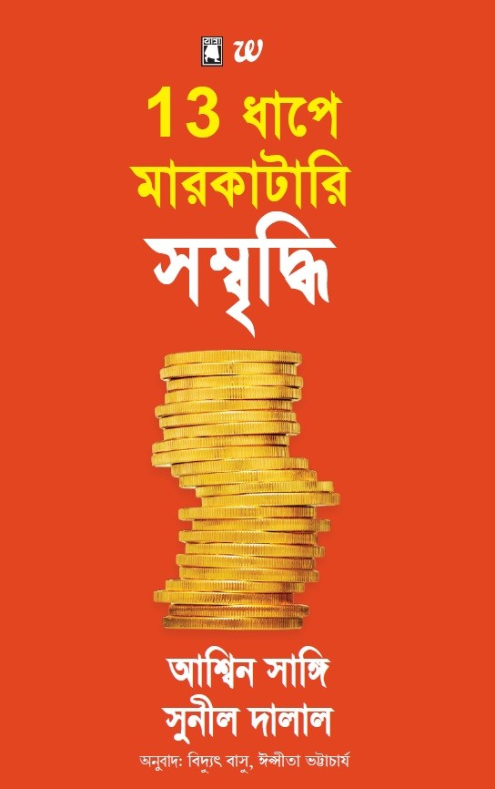 13 Dhape Markatari Sombriddhi – 13 Steps To Bloody Good Wealth (Bengali)