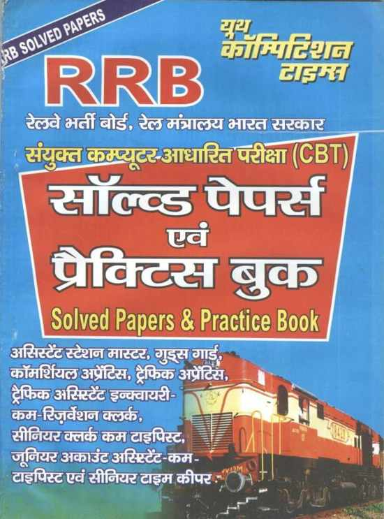 RRB Solved papers & Practice  Online Exam Book CBT 2016