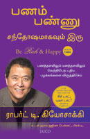 Be Rich & Happy (Tamil)