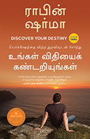 Discover Your Destiny (Tamil)