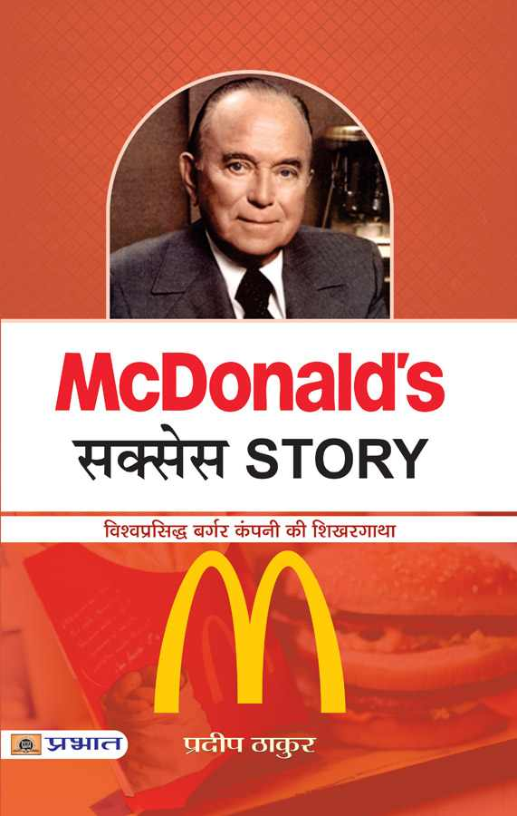 Mcdonald's Success Story - Paperback