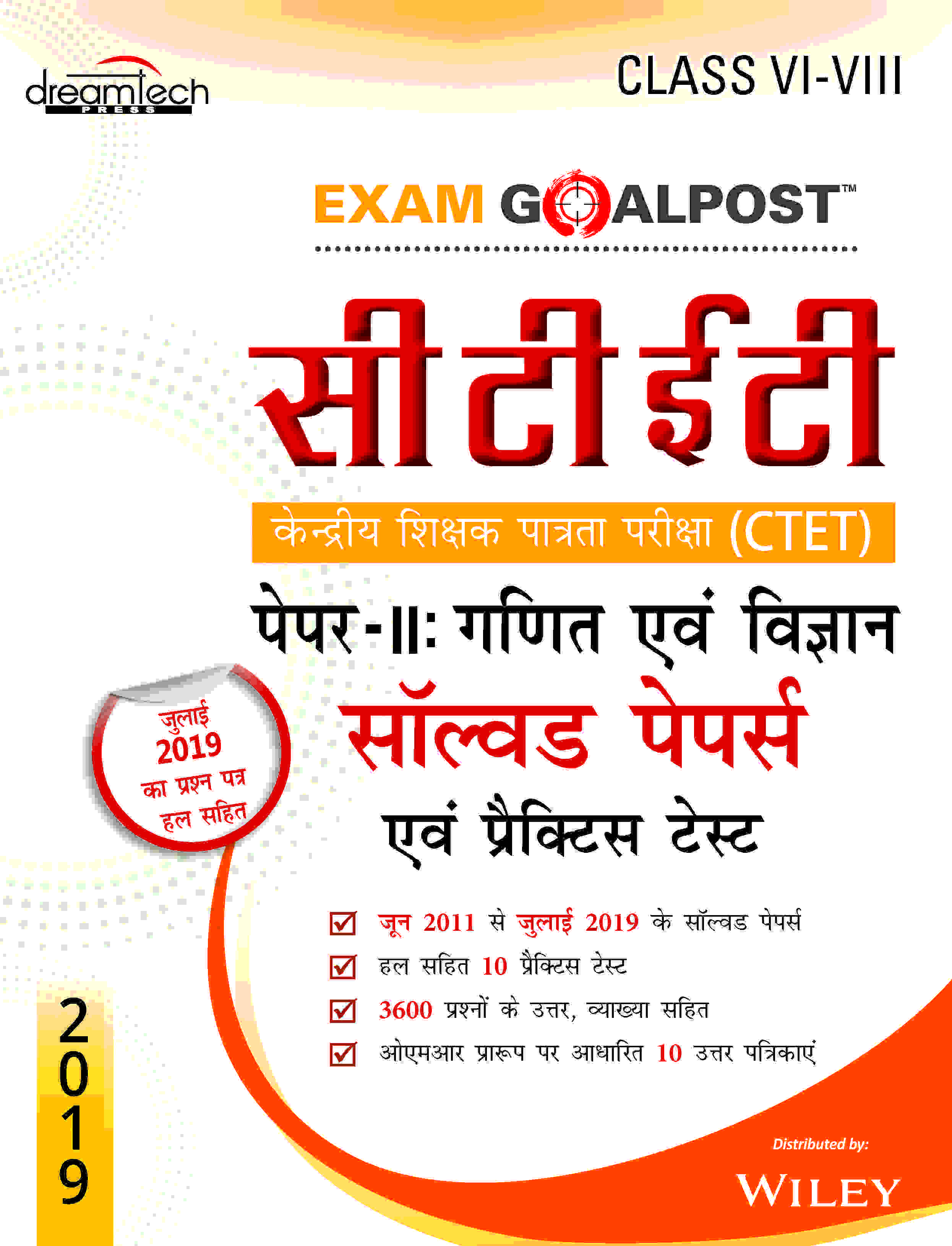 CTET Exam Goalpost, Paper - II, Mathematics and Science, Solved Papers & Practice Tests, Class VI - VIII, 2019, in Hindi