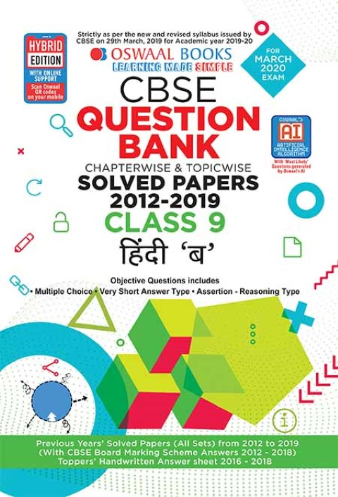 Oswaal CBSE Question Bank Class 9 Hindi B Book Chapterwise & Topicwise (For March 2020 Exam)